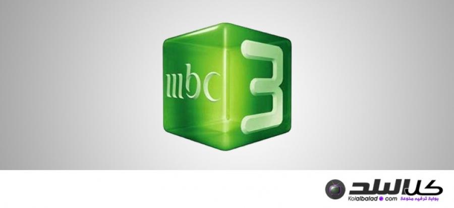 MBC3 - قناة إم بى سى 3 - كل البلد