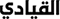qiyady