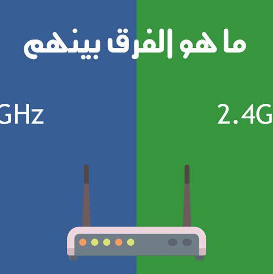 تردد 5GHz